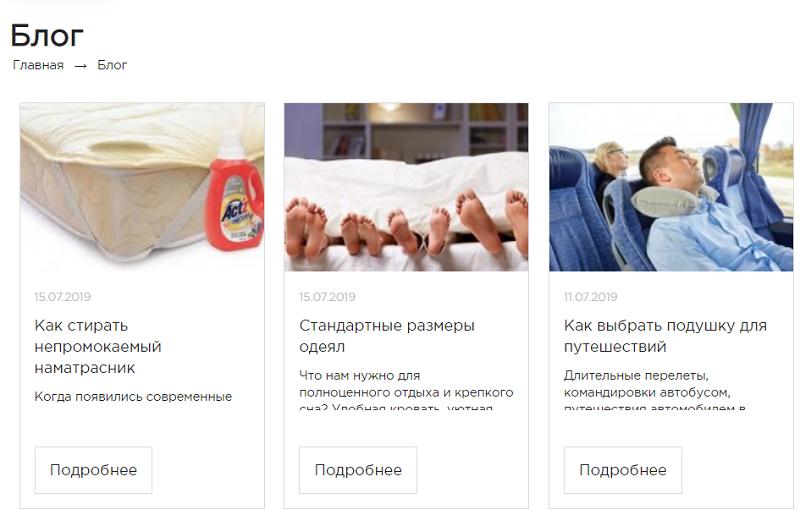 Статьи в блоге интернет-магазина постельного белья