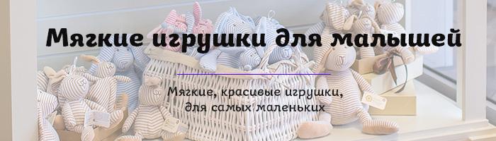 Купить мягкие игрушки для новорожденного