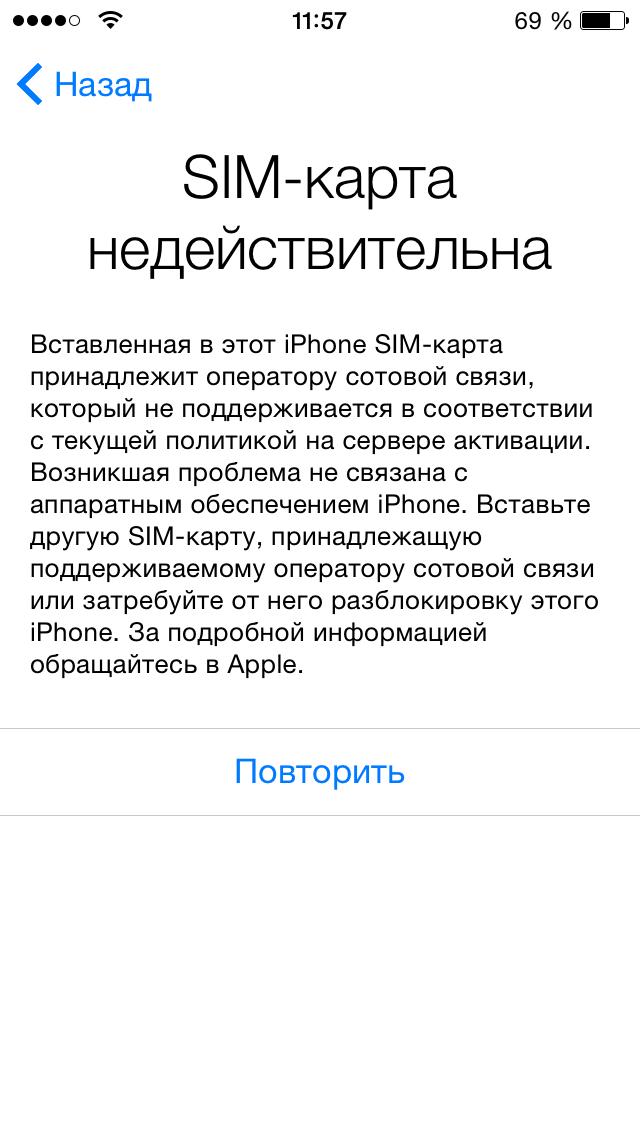 Сим карта недействительна Iphone 5c