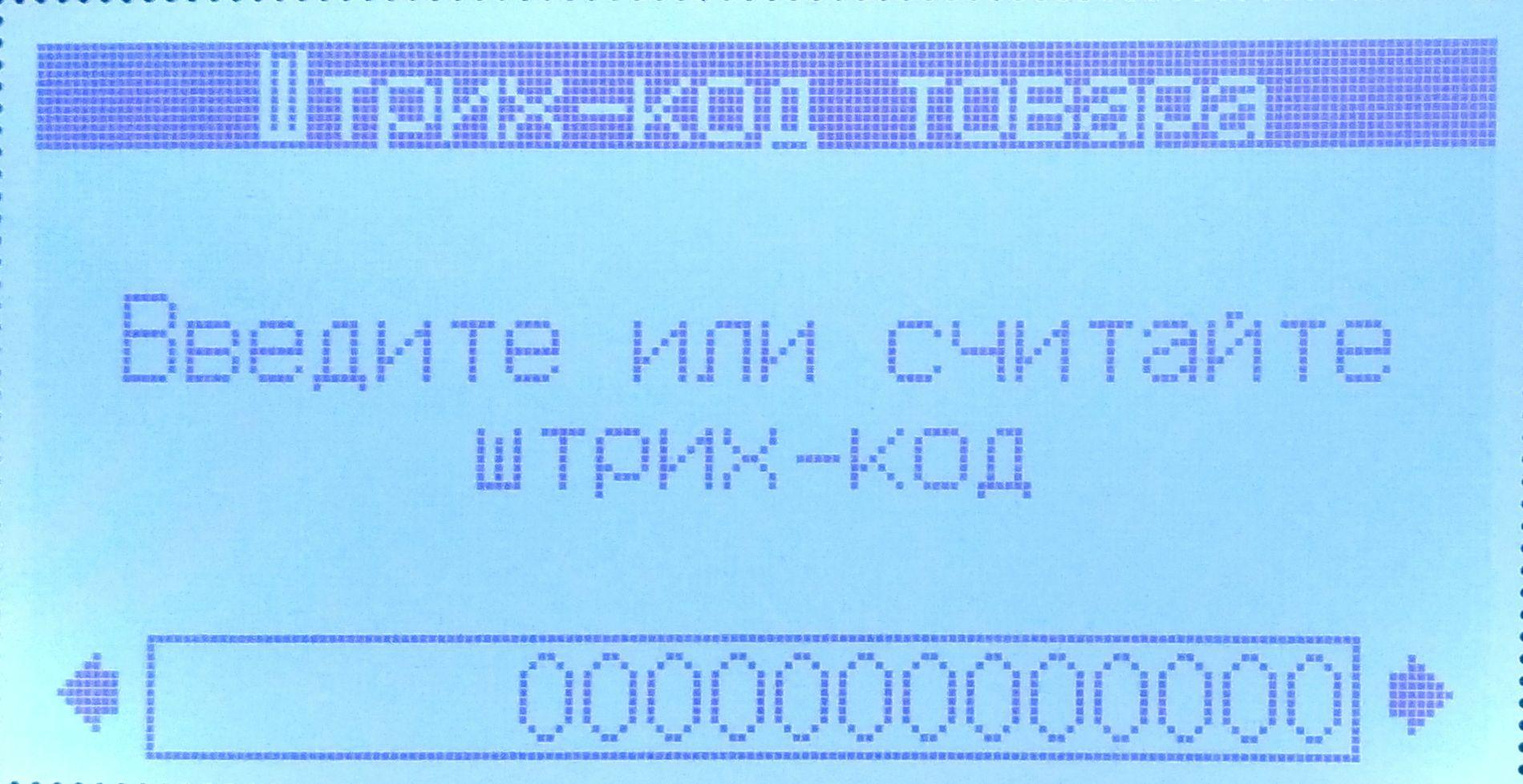 Меню Товары Ярус ТФ и Ярус М2100 штрихкод