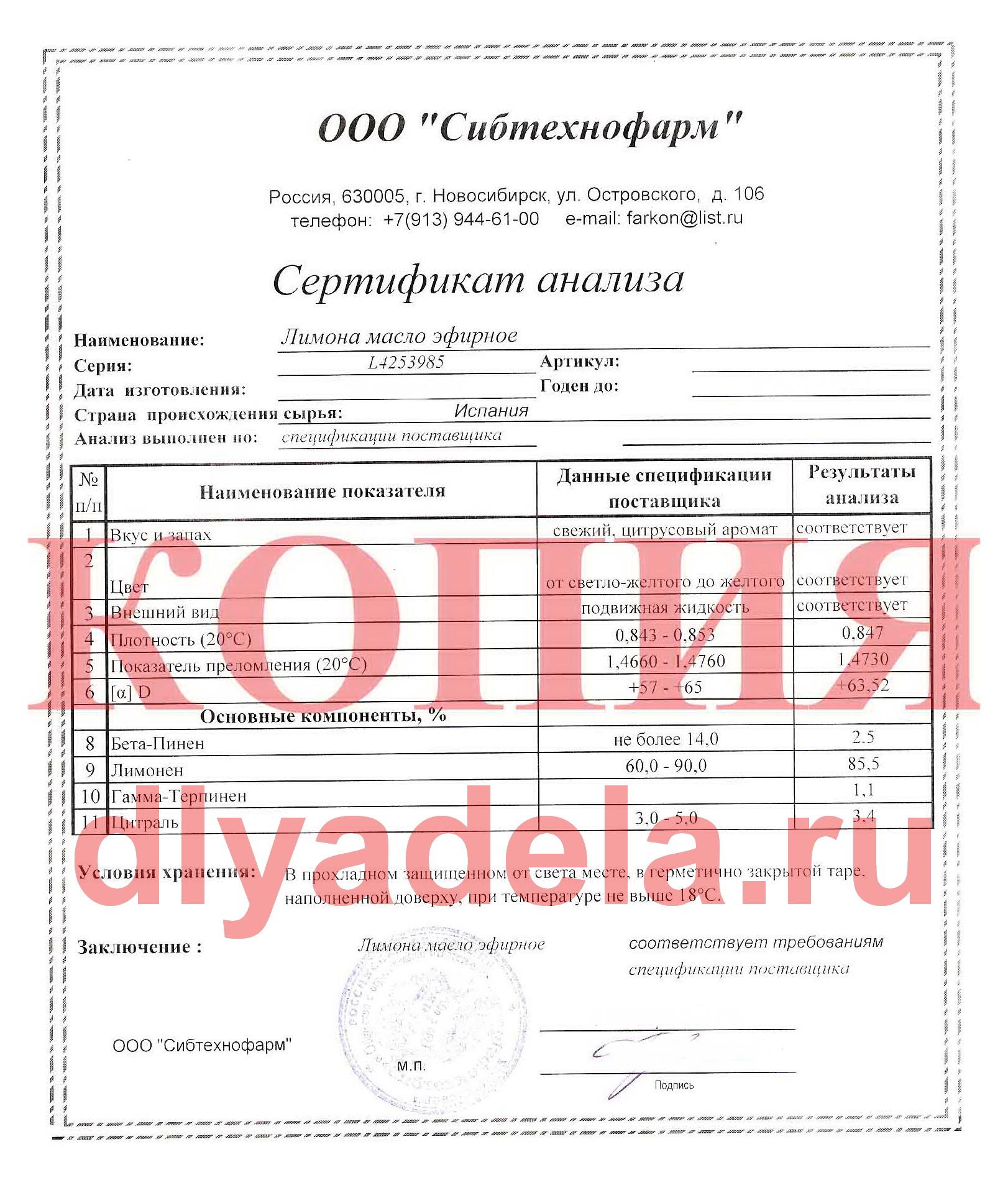 Сертификат эфирного масла лимона