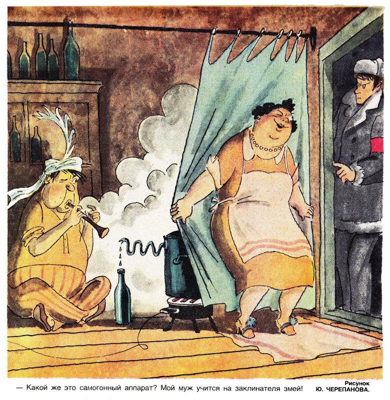 Советские плакаты про самогоноварени
