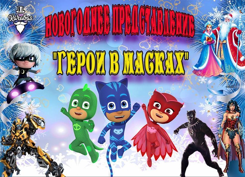 Новогодняя_елка_герои_в_масках_Алматы.jpg