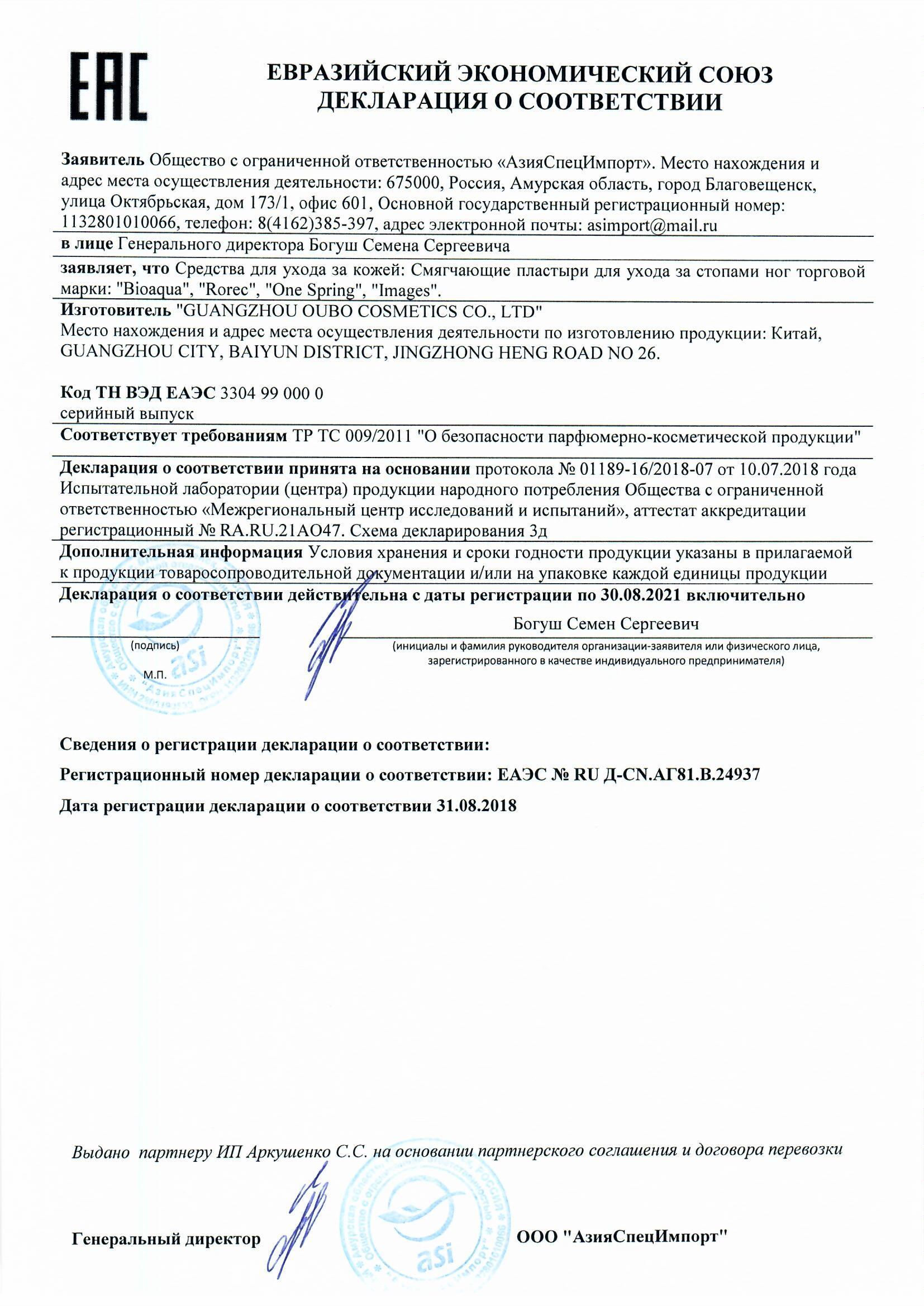7._Пластыри_для_ног.jpg