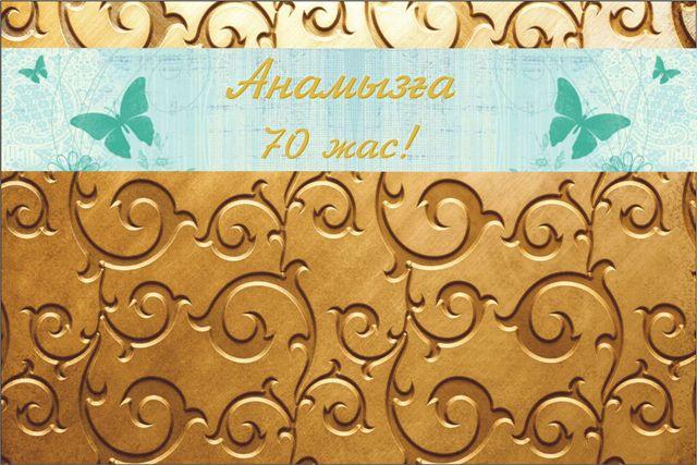 пресс_стена_на_юбилей_70_Алматы.jpg