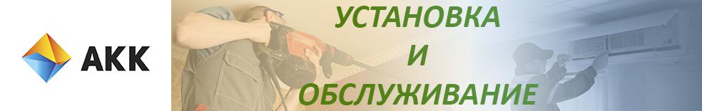 Баннер_УСТАНОВКА.png