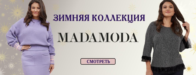 Зимняя коллекция Madamoda