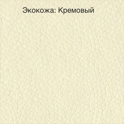 Экокожа-_Кремовый.jpg