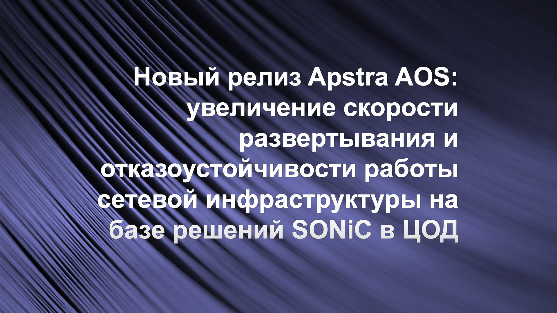 Apstra accelerates Sonic