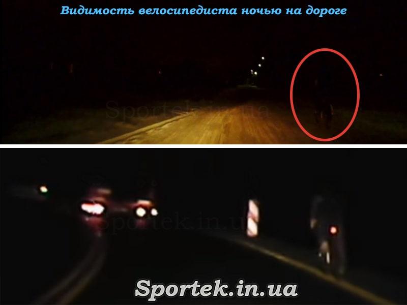 Видимость велосипедиста на дороге ночью без фар и с фарой