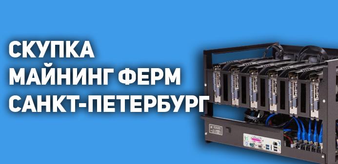 Скупка майнинг ферм Санкт-Петербург и область