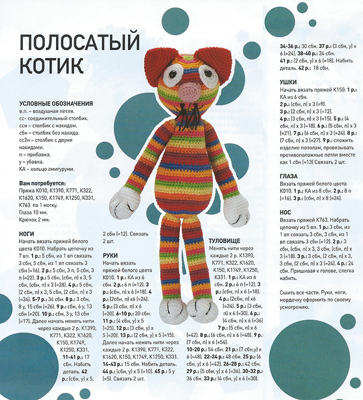 Схемы вязания игрушки