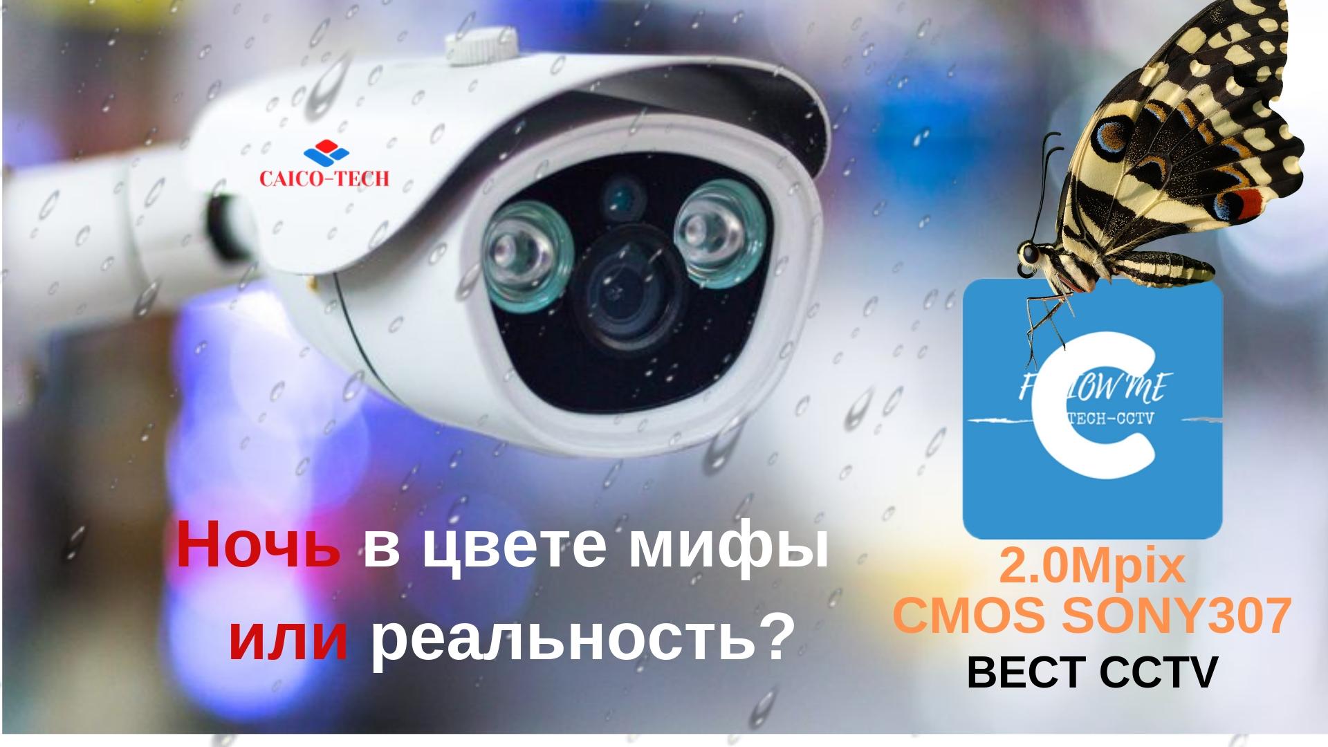 Светочувствительные видеокамеры CAICO TECH CCTV пример   ночь в цвете