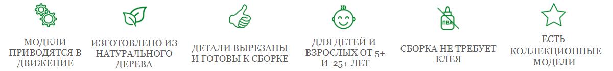 ugears_-_шапка_для_товаров.png