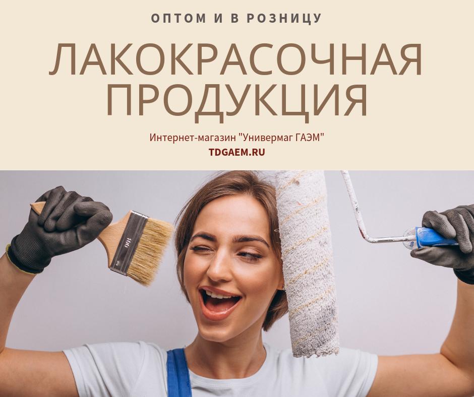 Лакокрасочная продукция Москва