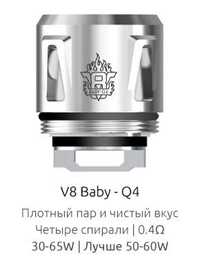 Испаритель SMOK V8 Baby-Q4 0.4ом