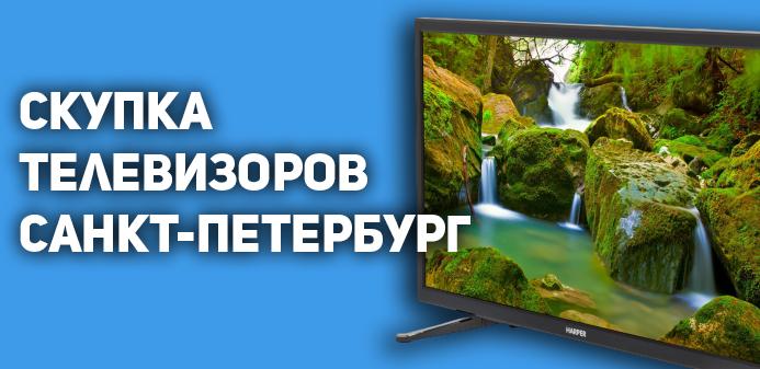 Скупка телевизоров Санкт-Петербург и область