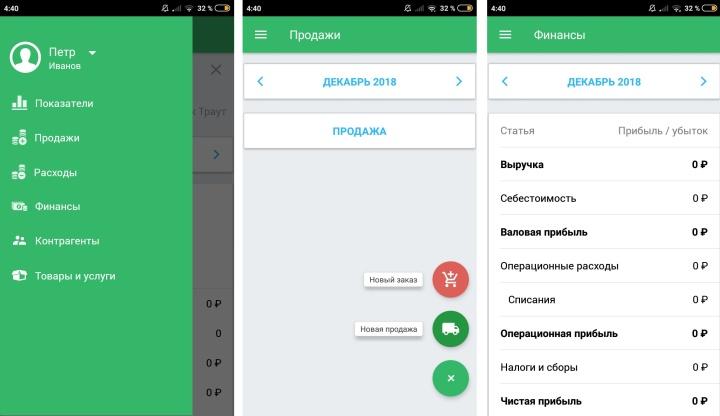 Мобильное приложение для бизнеса «ЕКАМ.Бизнес»