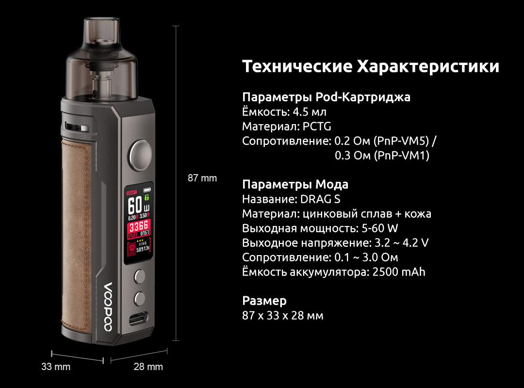 VOOPOO DRAG S Kit