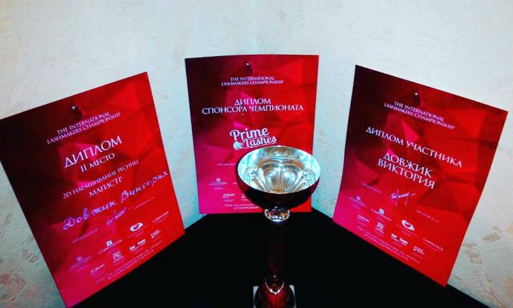 Дипломы Виктории Довжик с чемпионата по наращиванию ресниц