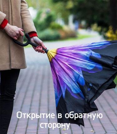"""Зонт наоборот """"Морская волна"""" полуавтомат"""
