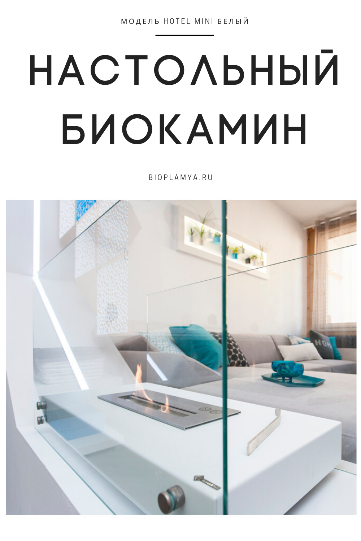 модель_Hotel_mini_белый.png