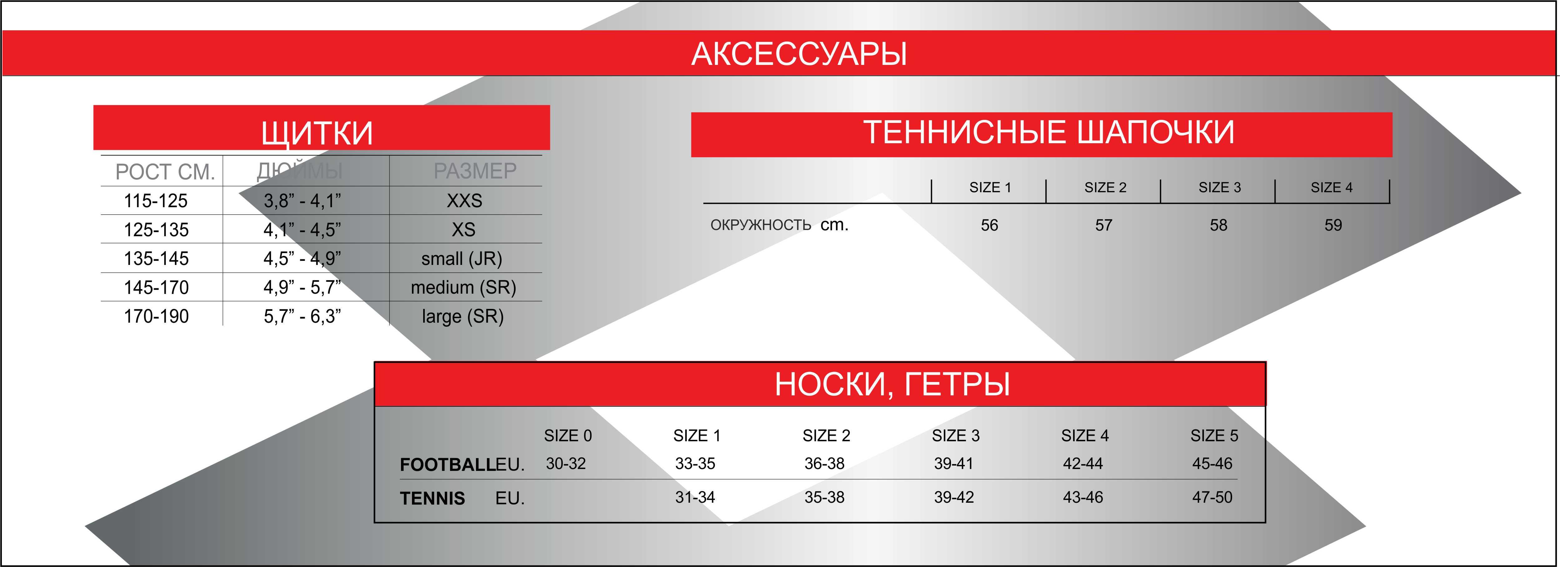 РАЗМЕРЫ_Lotto_носки_гетры__щитки__шапочки.jpg