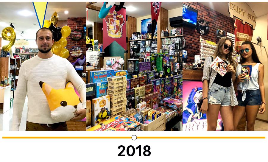 2018 год