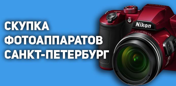 Скупка фотоаппаратов Санкт-Петербург и область