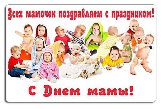 С_днем_матери_.jpg