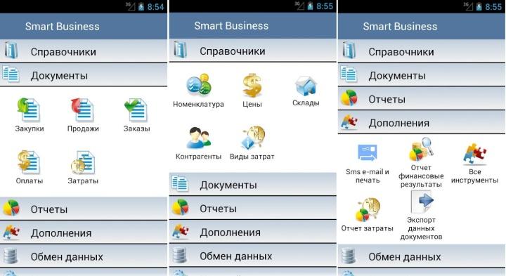 Приложение для бизнеса «Smart Business – торговля»