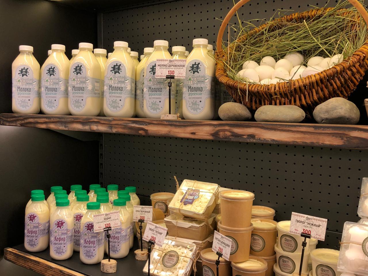 Молочные продукты деревенские