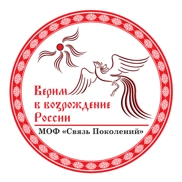 """Фонд """"Связь Поколений"""""""
