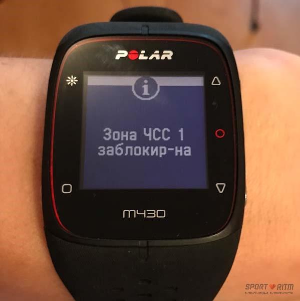 Пульсовые зона на Polar M430