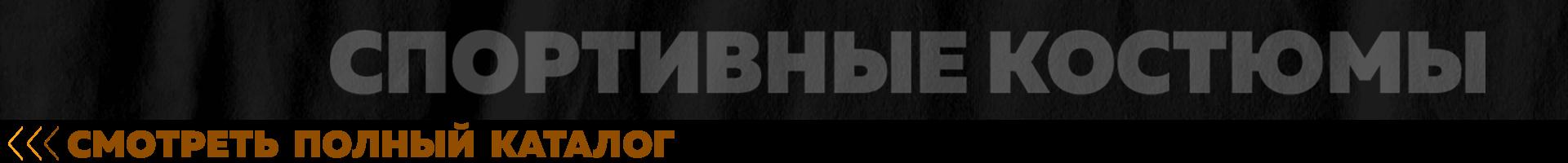 Перейти из магазина мужских спортивных костюмов Хабаровск в полный каталог.