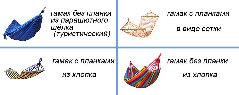 Как выбрать гамак