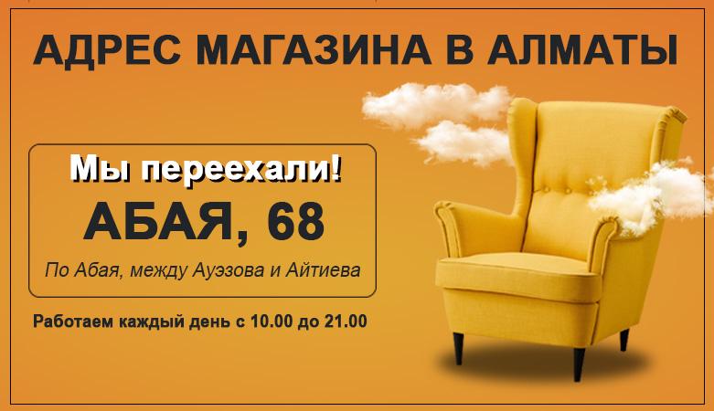 Адреса магазинова в Алматы