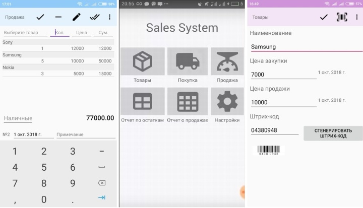 Программа «Sales System»