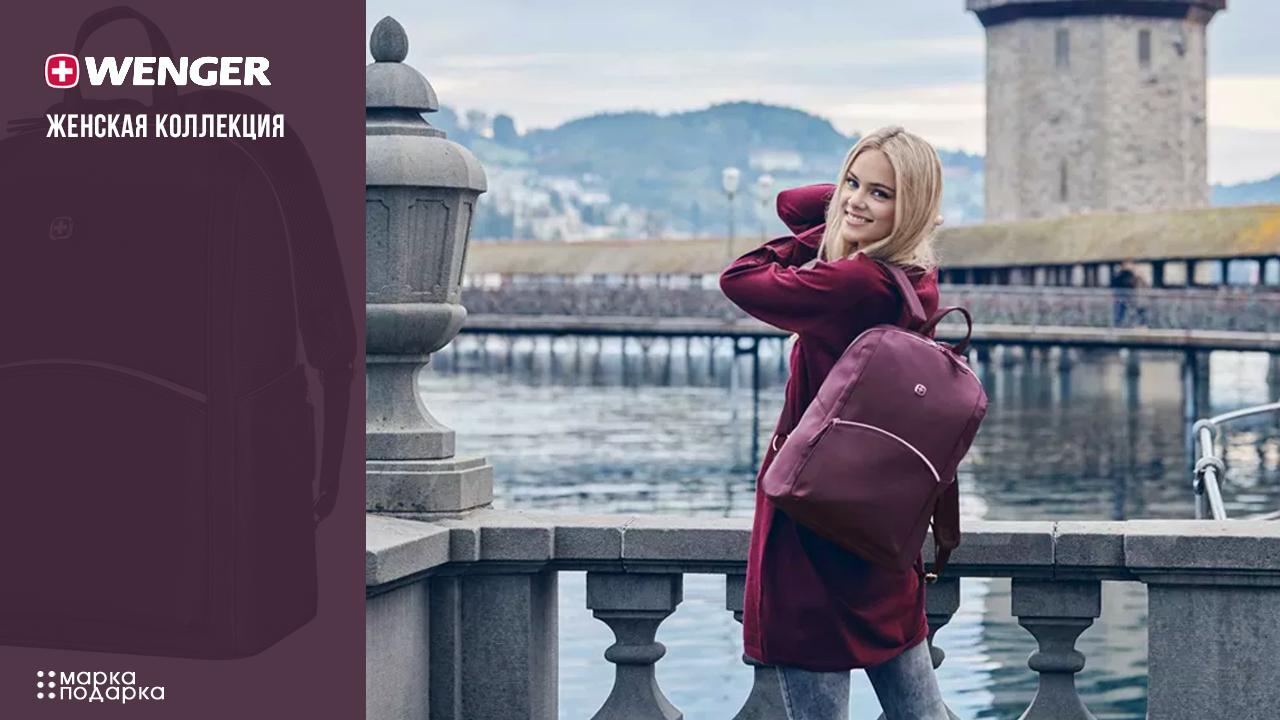 Фирменные качественные швейцаркие женские рюкзаки WENGER (Венгер)
