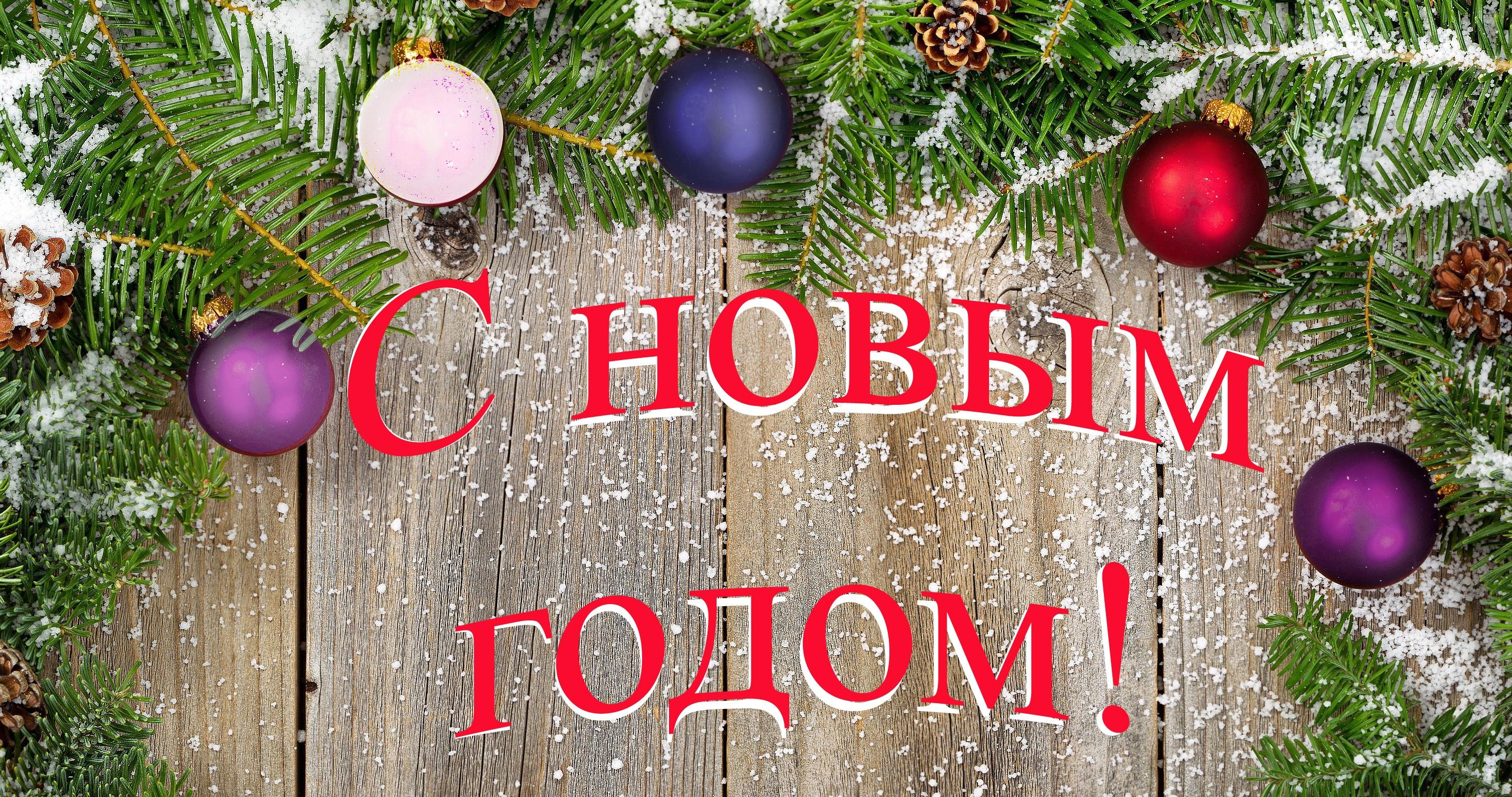 Growmir.ru_С_новым_годом_2017.jpg