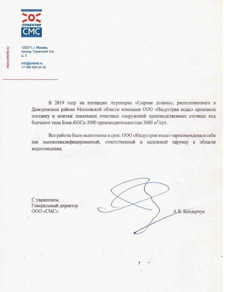 """ООО """"СМС"""""""