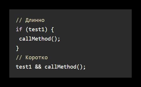 Использование логических операторов вместо if в JS