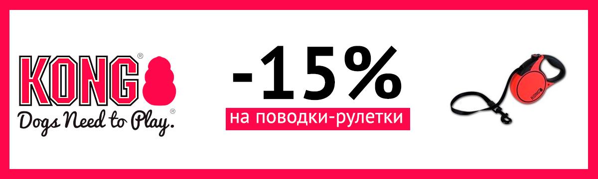 kong -15%