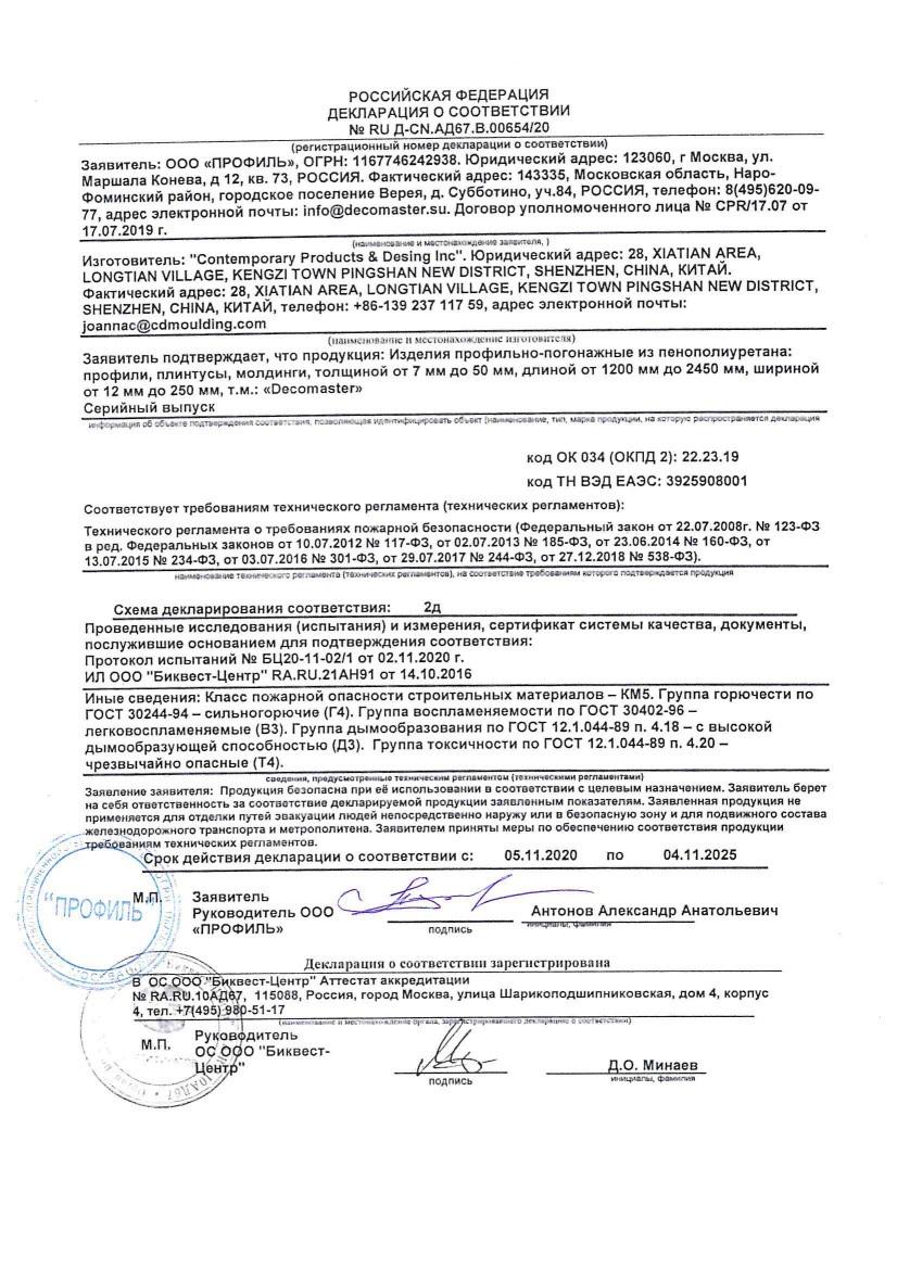 Декларация_05.11.20-04.11.25_Декомастер