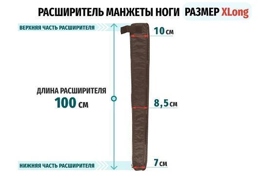 Размеры расширителя манжеты ноги 10 см