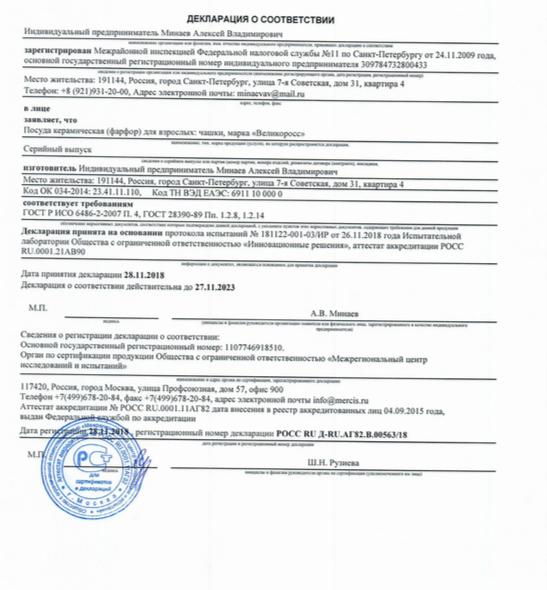 декларация о соответствии кружек Великоросс требованиям ГОСТа