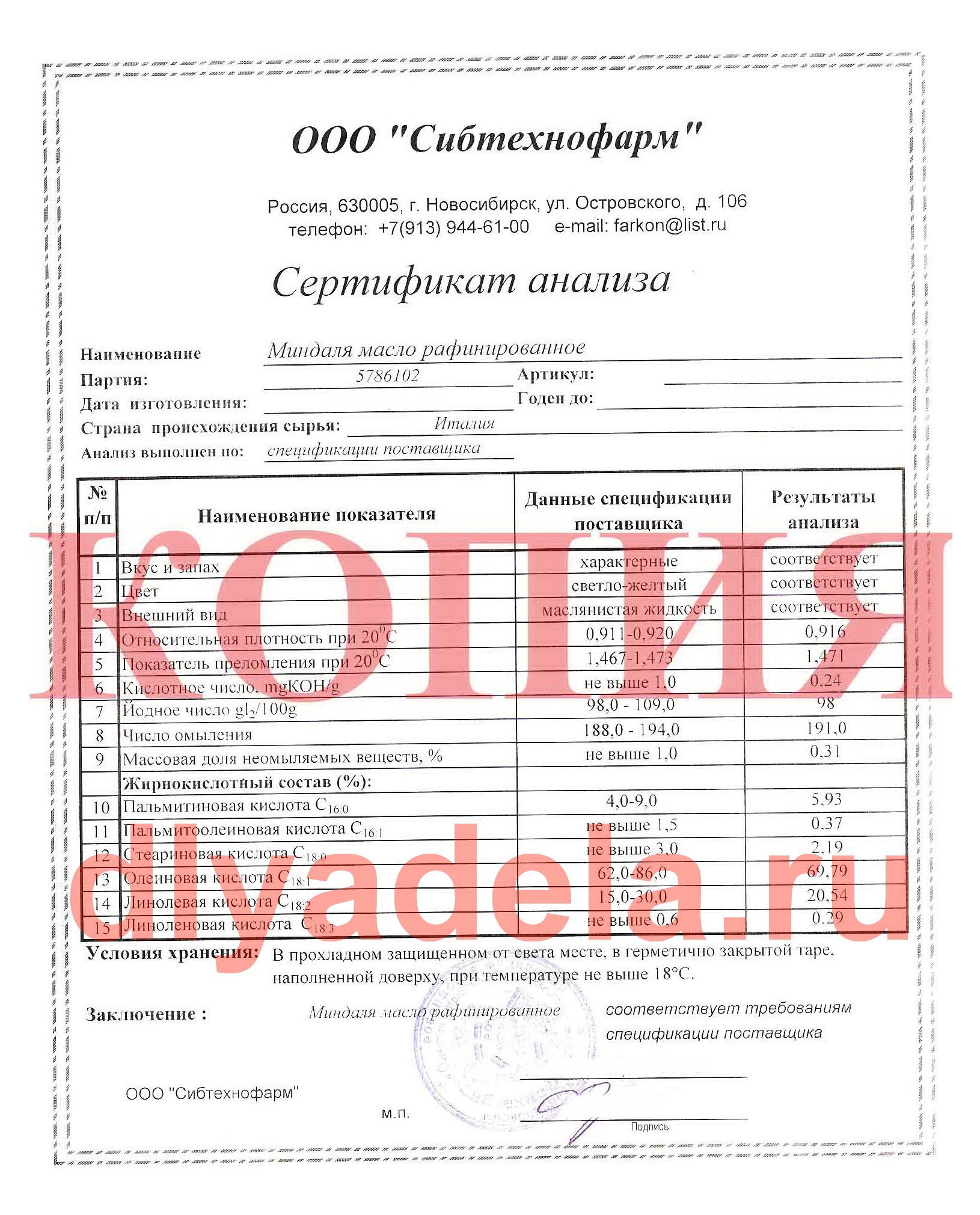 Сертификат анализа миндаля масла