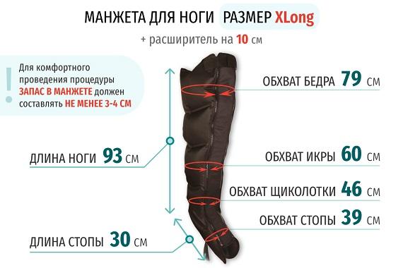Размеры манжеты ноги X-Long с расширителем 10 см