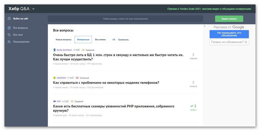 Хабр один из сайтов для сообщества разработчиков и программистов