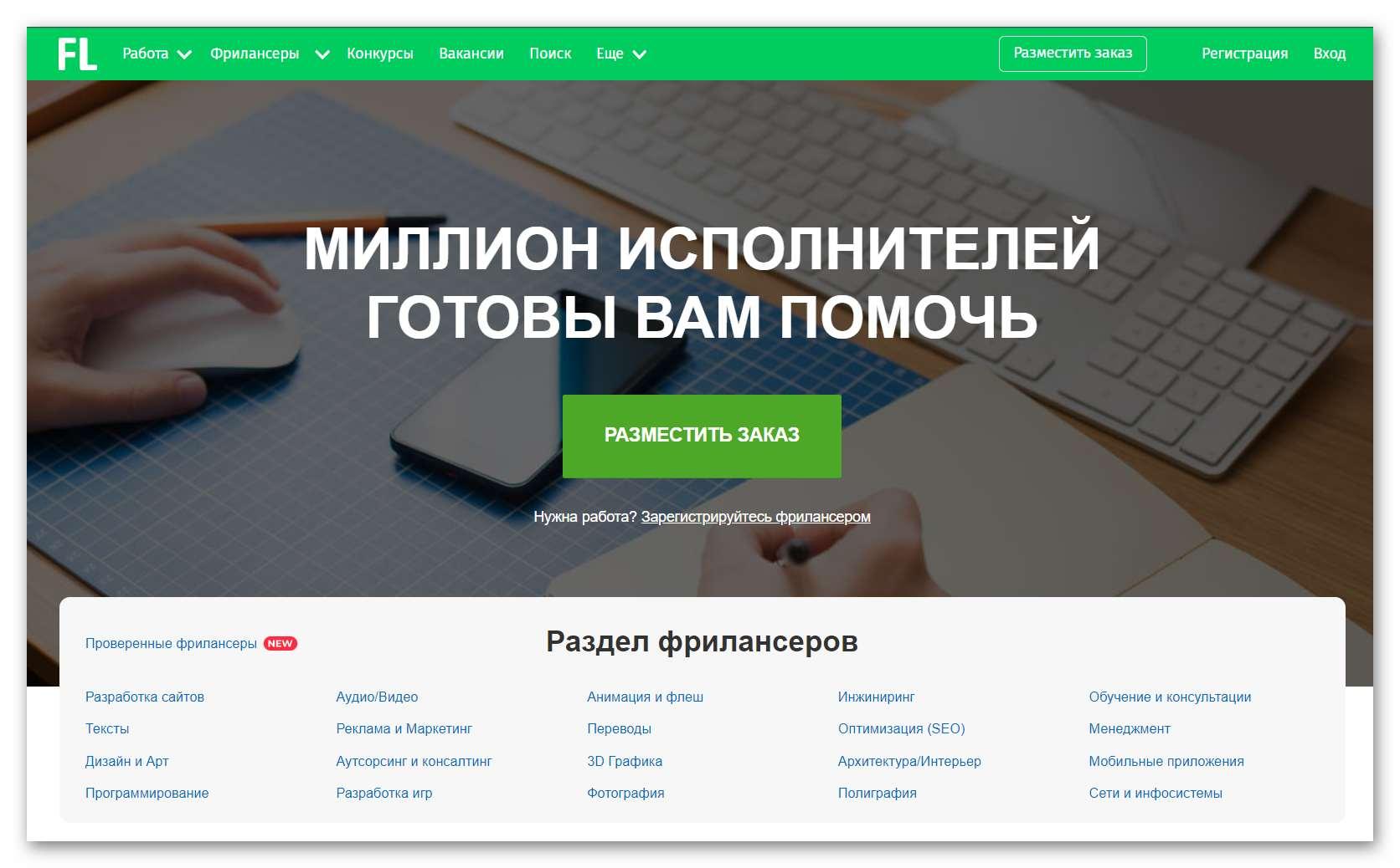 Fl.ru крупнейшая платформа для фрилансеров в РФ